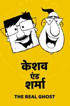 केशव एंड शर्मा by The Real Ghost in Hindi