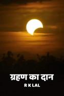 ग्रहण का दान बुक r k lal द्वारा प्रकाशित हिंदी में