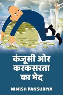 Nimish Pansuriya દ્વારા कंजूसी ओर करकसरता का भेद ગુજરાતીમાં