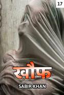 खौफ - 17 बुक SABIRKHAN द्वारा प्रकाशित हिंदी में
