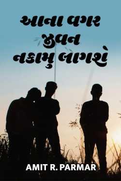 Aana vagar jivan nakamu lagshe by Amit R Parmar in Gujarati