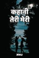 कहानी तेरी मेरी बुक अnu द्वारा प्रकाशित हिंदी में