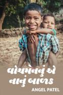 Angel Patel દ્વારા વોચમેન નું એ નાનું બાળક ગુજરાતીમાં