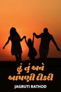 Jagruti Rathod દ્વારા હું તું અને આપણી દીકરી ગુજરાતીમાં