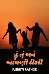 હું તું અને આપણી દીકરી