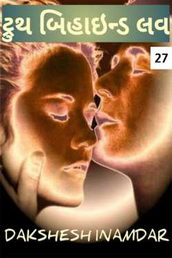 Truth Behind Love - 27 by Dakshesh Inamdar in Gujarati