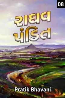 Pratik Bhavani દ્વારા રાઘવ પંડિત - 8 ગુજરાતીમાં