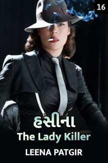 Leena Patgir દ્વારા હસીના - the lady killer - 16 ગુજરાતીમાં