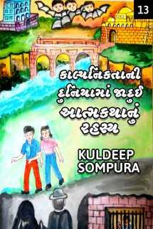 Kuldeep Sompura દ્વારા કાલ્પનિકતા ની દુનિયામાં જાદુઈ આત્મકથા નું રહસ્ય - ૧૩ ગુજરાતીમાં