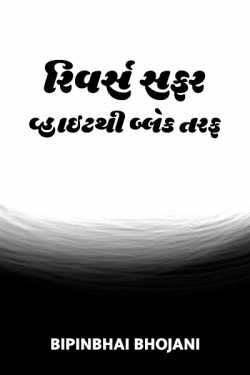 Revers safar - white thi black taraf by Bipinbhai Bhojani in Gujarati