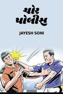 Jayesh Soni દ્વારા ચોર પોલીસ ગુજરાતીમાં