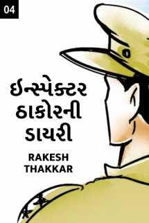 Rakesh Thakkar દ્વારા ઇન્સ્પેક્ટર ઠાકોરની ડાયરી - ૪ ગુજરાતીમાં