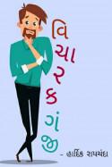 hardik raychanda દ્વારા વિચારક ગંજી ગુજરાતીમાં