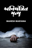 Mahesh makvana દ્વારા અનિયંત્રિત મૃત્યુ ગુજરાતીમાં