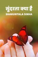 सुंदरता क्या है बुक Shakuntala Sinha द्वारा प्रकाशित हिंदी में