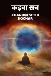 कड़वा सच बुक Chandni Sethi Kochar द्वारा प्रकाशित हिंदी में