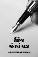 Appu Umaraniya દ્વારા પ્રિય પેનને પત્ર ગુજરાતીમાં
