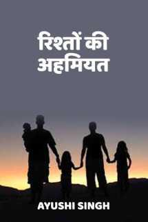 रिश्तों की अहमियत बुक Ayushi Singh द्वारा प्रकाशित हिंदी में