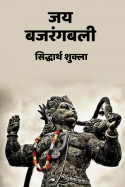जय बजरंगबली बुक सिद्धार्थ शुक्ला द्वारा प्रकाशित हिंदी में