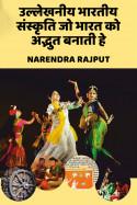 """""""उल्लेखनीय भारतीय संस्कृति जो भारत को अद्भुत बनाती हे"""" बुक Narendra Rajput द्वारा प्रकाशित हिंदी में"""
