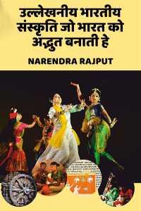 """उल्लेखनीय भारतीय संस्कृति जो भारत को अद्भुत बनाती हे"""