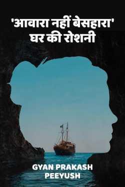 Awara nahi besahara, Ghar ki roshni by Gyan Prakash Peeyush in Hindi