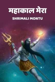 महाकाल मेरा बुक Shrimali Montu द्वारा प्रकाशित हिंदी में