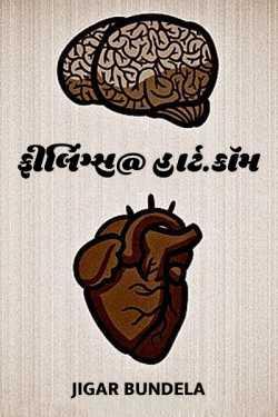 Feelings@Heart.com by jigar bundela in Gujarati