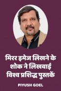 मिरर इमेज लिखने के शोक ने लिखवाई विश्व प्रशिद्ध पुस्तकें बुक Piyush Goel द्वारा प्रकाशित हिंदी में