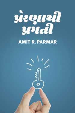 Prenna thi pragati by Amit R. Parmar in Gujarati
