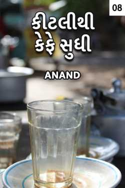 Kitlithi cafe sudhi - 8 by Anand in Gujarati