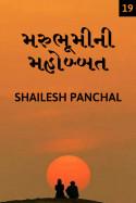 Shailesh Panchal દ્વારા મરુભૂમી ની મહોબ્બત - ૧૯ ગુજરાતીમાં