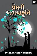 Parl Manish Mehta દ્વારા પ્રેમ ની અભયાકૃતિ - 8 ગુજરાતીમાં
