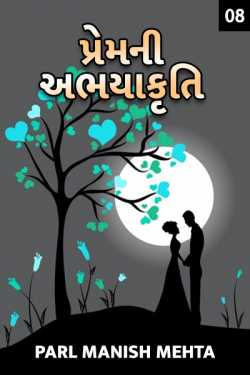 Prem ni Abhaykruti - 8 by Parl Manish Mehta in Gujarati