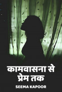 कामवासना से प्रेम तक (भाग-१) बुक Seema Kapoor द्वारा प्रकाशित हिंदी में