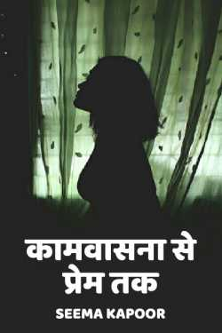 kamvasna se prem tak - 1 by Seema Kapoor in Hindi