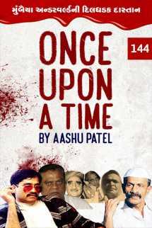 Aashu Patel દ્વારા વન્સ અપોન અ ટાઈમ - 144 ગુજરાતીમાં