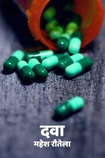 दवा बुक महेश रौतेला द्वारा प्रकाशित हिंदी में