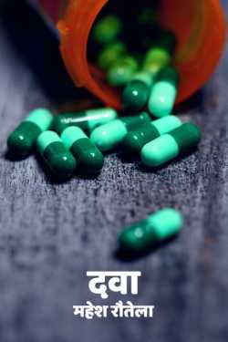 Dawa by महेश रौतेला in Hindi