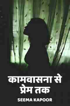 कामवासना से प्रेम तक by Seema Kapoor in Hindi