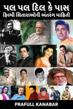 પલ પલ દિલ કે પાસ by Prafull Kanabar in Gujarati
