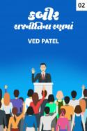 Ved Patel દ્વારા કબીર : રાજનીતિ ના રણમાં - 2 ગુજરાતીમાં
