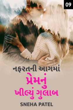 Nafratni aag ma prem nu khilyu gulaab - 9 by Sneha Patel in Gujarati
