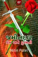 Nitin Patel દ્વારા જમીનદાર - પ્રેમ અને દુશ્મની ભાગ-7 ગુજરાતીમાં