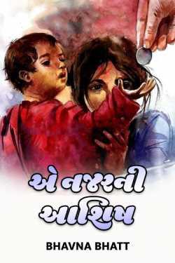 Ae najar ni aashish by Bhavna Bhatt in Gujarati