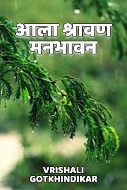 Aala Shravan manbhavna - 1 by Vrishali Gotkhindikar in Marathi