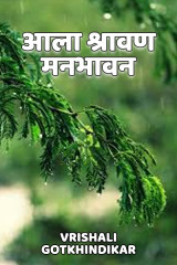 आला श्रावण मनभावन  by Vrishali Gotkhindikar in Marathi