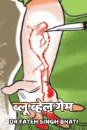 ब्लू व्हेल गेम बुक Dr Fateh Singh Bhati द्वारा प्रकाशित हिंदी में