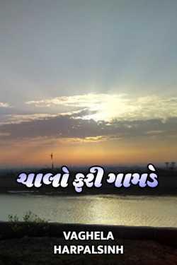 Chalo fari gamde by VAGHELA HARPALSINH in Gujarati