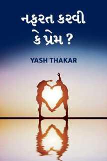 Yash Thakar દ્વારા નફરત કરવી કે પ્રેમ ? ગુજરાતીમાં
